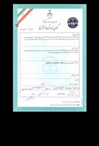 گواهی ثبت اختراع سازمان ثبت اسناد و املاک کشور شرکت مکان پرداز رایمند