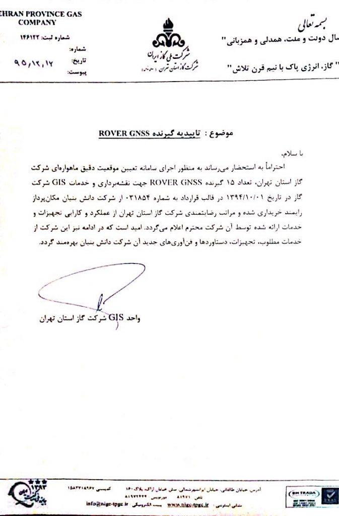 گواهی رضایمتمندی شرکت ملی گاز ایران از تلاش و همکاری شرکت مکان پرداز رایمند در خصوص عملکرد و کارایی تجهیزات و خدمات ارائه شده
