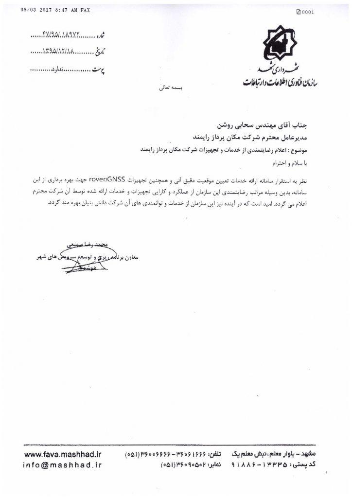 گواهی رضایمتمندی شهرداری مشهد از تلاش و همکاری شرکت مکان پرداز رایمند در خصوص عملکرد و کارایی تجهیزات و خدمات ارائه شده