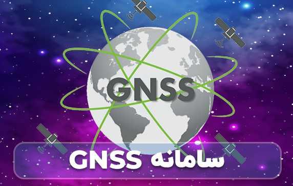 معرفی سامانه GNSS