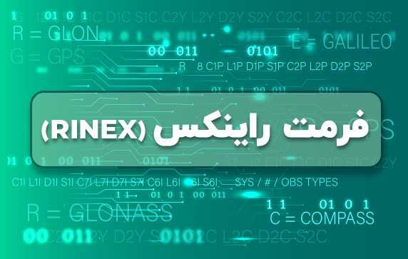 فرمت راینکس rinex