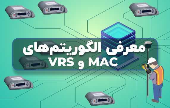معرفی الگوریتم های vrs و mac