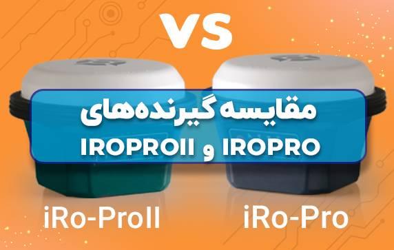 مقایسه گیرنده های iRoProII و iRoPro