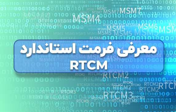 معرفی فرمت استاندارد RTCM