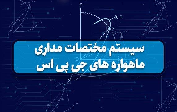 سیستم مختصات مداری ماهواره های جی پی اس
