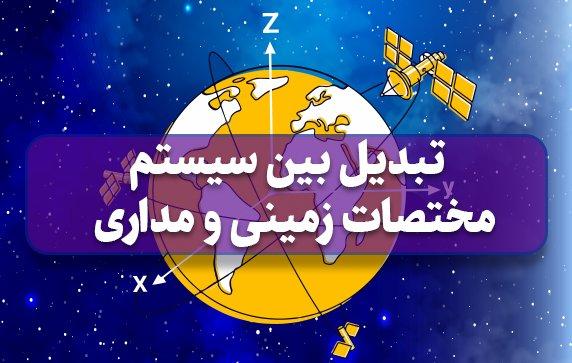 تبدیل سیستم مختصات مداری (مدار حرکت ماهواره) به سیستم مختصات زمینی و برعکس در نقشه برداری